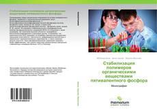 Buchcover von Стабилизация полимеров органическими веществами пятивалентного фосфора