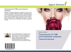 Buchcover von Технология 21 ОМ: уничтожение морщин