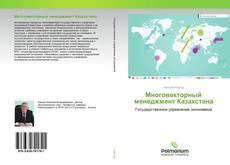 Copertina di Многовекторный менеджмент Казахстана