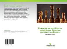 Copertina di Конкурентоспособность российских банков в условиях инфляции