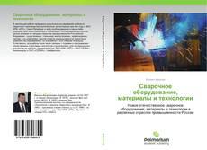 Обложка Сварочное оборудование, материалы и технологии
