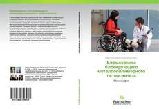 Bookcover of Биомеханика блокирующего металлополимерного остеосинтеза