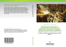Bookcover of Кинематический и динамический анализ промышленного робота
