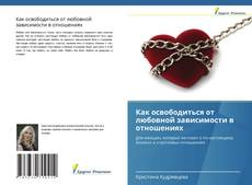 Обложка Как освободиться от любовной зависимости в отношениях