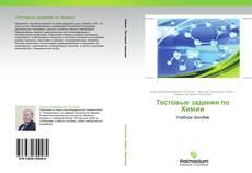 Capa do livro de Тестовые задания по Химии