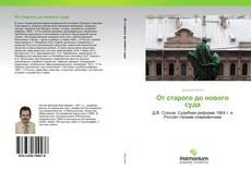 Bookcover of От старого до нового суда