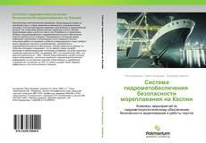 Обложка Система гидрометобеспечения безопасности мореплавания на Каспии