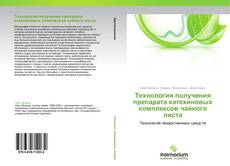 Bookcover of Технология получения препарата катехиновых комплексов чайного листа
