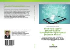 Couverture de Типичные задачи сопротивления материалов с примерами решения. Книга 7