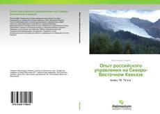 Обложка Опыт российского управления на Северо-Восточном Кавказе