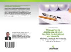 Определение деформационных свойств полимерных материалов的封面