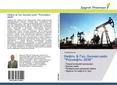 """Обложка Нефть & Газ: бизнес-кейс """"Роснефть 2030"""""""