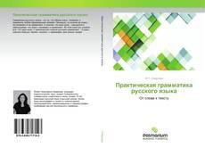 Bookcover of Практическая грамматика русского языка