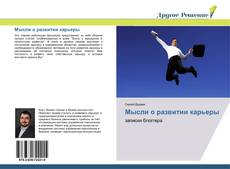 Bookcover of Мысли о развитии карьеры