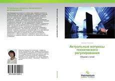 Bookcover of Актуальные вопросы технического регулирования