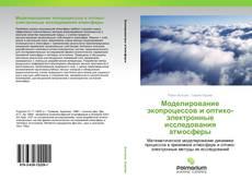 Borítókép a  Моделирование экопроцессов и оптико-электронные исследования атмосферы - hoz
