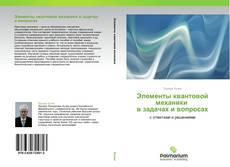 Capa do livro de Элементы квантовой механики      в задачах и вопросах
