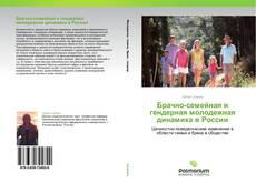 Обложка Брачно-семейная и гендерная молодежная динамика в России