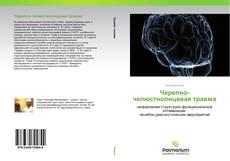 Bookcover of Черепно-челюстнолицевая травма