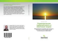 Bookcover of Геометрическая турбулентность и квантовая теория