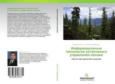Copertina di Информационные технологии устойчивого управления лесами