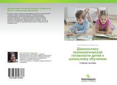 Диагностика психологической готовности детей к школьному обучению的封面