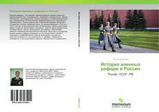 Bookcover of История военных реформ в России