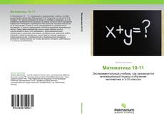 Bookcover of Математика 10-11