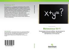 Couverture de Математика 10-11