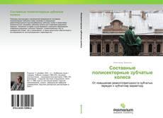 Capa do livro de Составные полисекторные зубчатые колеса