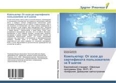 Buchcover von Компьютер: От азов до сертификата пользователя за 9 шагов
