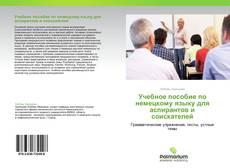 Обложка Учебное пособие по немецкому языку для аспирантов и соискателей