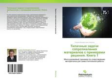 Buchcover von Типичные задачи сопротивления материалов с примерами решения. Книга 1