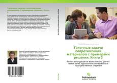 Couverture de Типичные задачи сопротивления материалов с примерами решения. Книга 5