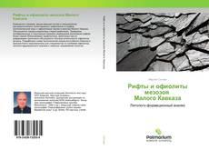 Copertina di Рифты и офиолиты мезозоя Малого Кавказа