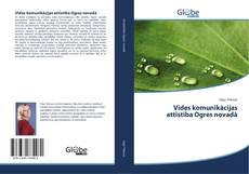 Обложка Vides komunikācijas attīstība Ogres novadā