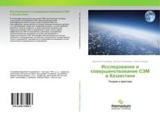 Bookcover of Исследование и совершенствование СЭМ в Казахстане