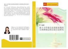 Bookcover of 基于力学量信息获取系统的人体摔倒过程识别方法研究