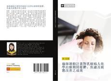 Bookcover of 瑜珈運動計畫對乳癌病人化學治療期間憂鬱、焦慮及疲憊改善之成效