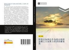 Bookcover of 開發以加熱法作為樣品脫附基礎之大氣壓力質譜游離裝置
