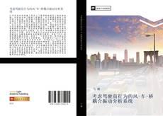 Bookcover of 考虑驾驶员行为的风-车-桥耦合振动分析系统