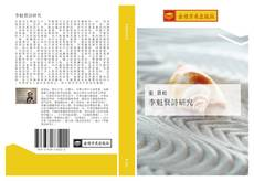 Bookcover of 李魁賢詩研究