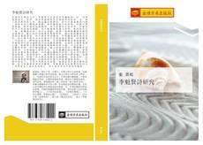 Buchcover von 李魁賢詩研究