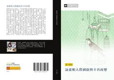 Bookcover of 論肅順人際網絡與辛酉政變