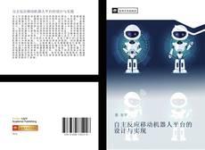 Capa do livro de 自主反应移动机器人平台的设计与实现
