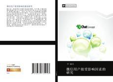 Bookcover of 微信用户接受影响因素的研究