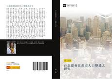 Bookcover of 台北都會區都市人口變遷之研究
