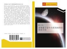 Bookcover of 多体量子态中关联刻画的信息论方法
