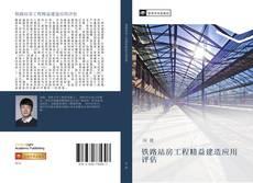 铁路站房工程精益建造应用评估的封面