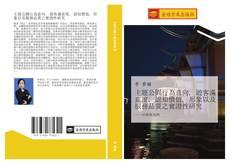 Bookcover of 主題公園行為意向, 遊客滿意度, 認知價值, 形象以及服務品質之實證性研究